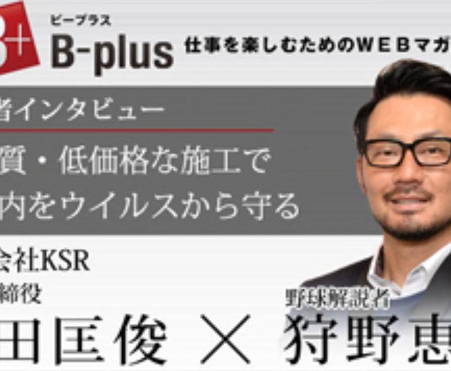 狩野恵輔氏(野球評論家)・KSR(和田匡俊)対談