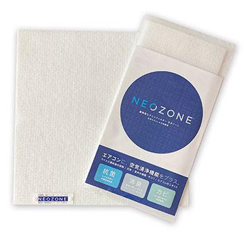 ネオゾーン エアコンフィルターは、天井用(業務用)・壁掛け用(家庭用)2タイプご用意しております。